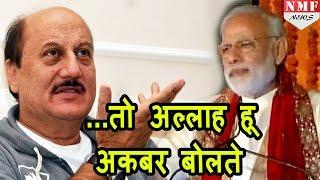 Anupam आए Modi के बचाव में, कहा जय श्रीराम नहीं बोलते तो क्या अल्लाह हू अकबर बोलते?