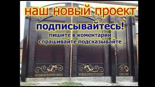 Ворота своими руками кованые изделия