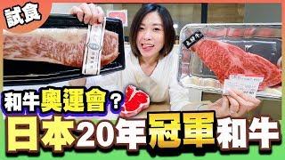 【試食】稱霸20年和牛冠軍之王!油脂大爆發????!