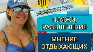 МЕЛЕКИНО 2020!