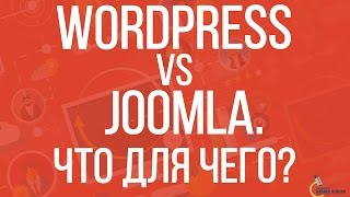 видео Как перенести сайт с Joomla на WordPress.