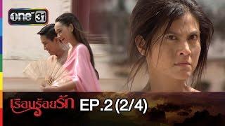 เรือนร้อยรัก | EP.2 (2/4) | 19 ม.ค.59 | ช่อง one