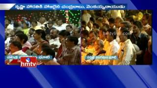 AP CM Chandrababu Naidu Maha Sankalpam in Krishna Pushkaralu | Vijayawada | Andhra Pradesh | HMTV