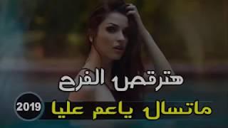 ماتسال ياعم عليا ديجيهات هترقص الفرح توزيع درامز العالمى السيد ابو جبل 2019 ( 2018