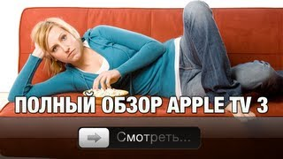 полный обзор Apple TV 3rd generation