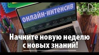 Промоушен корпорации «Лестница успеха», советы от Бриллиантового директора Любовь Фещенко