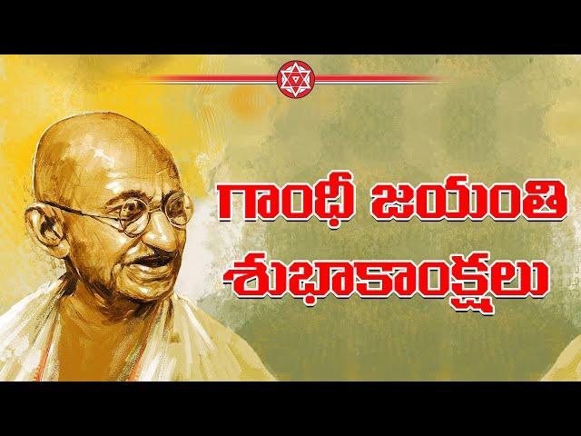 Gandhi Jayanti Wishes from JanaSena Party | Pawan Kalyan