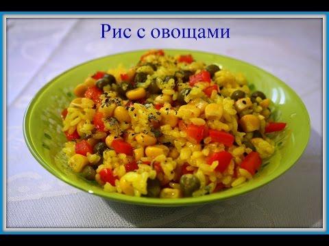 Как приготовить рис с овощами - Видео рецепт - Vkus Любви