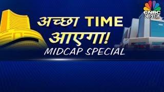 अच्छे मिडकैप में मौका ही मौका | Midcap Special