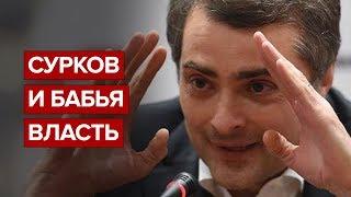 Сурков и бабья власть