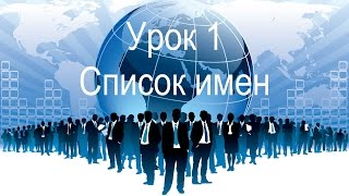 1. Как составить список имён знакомых, где находить людей, работа с теплым и холодным рынком в МЛМ