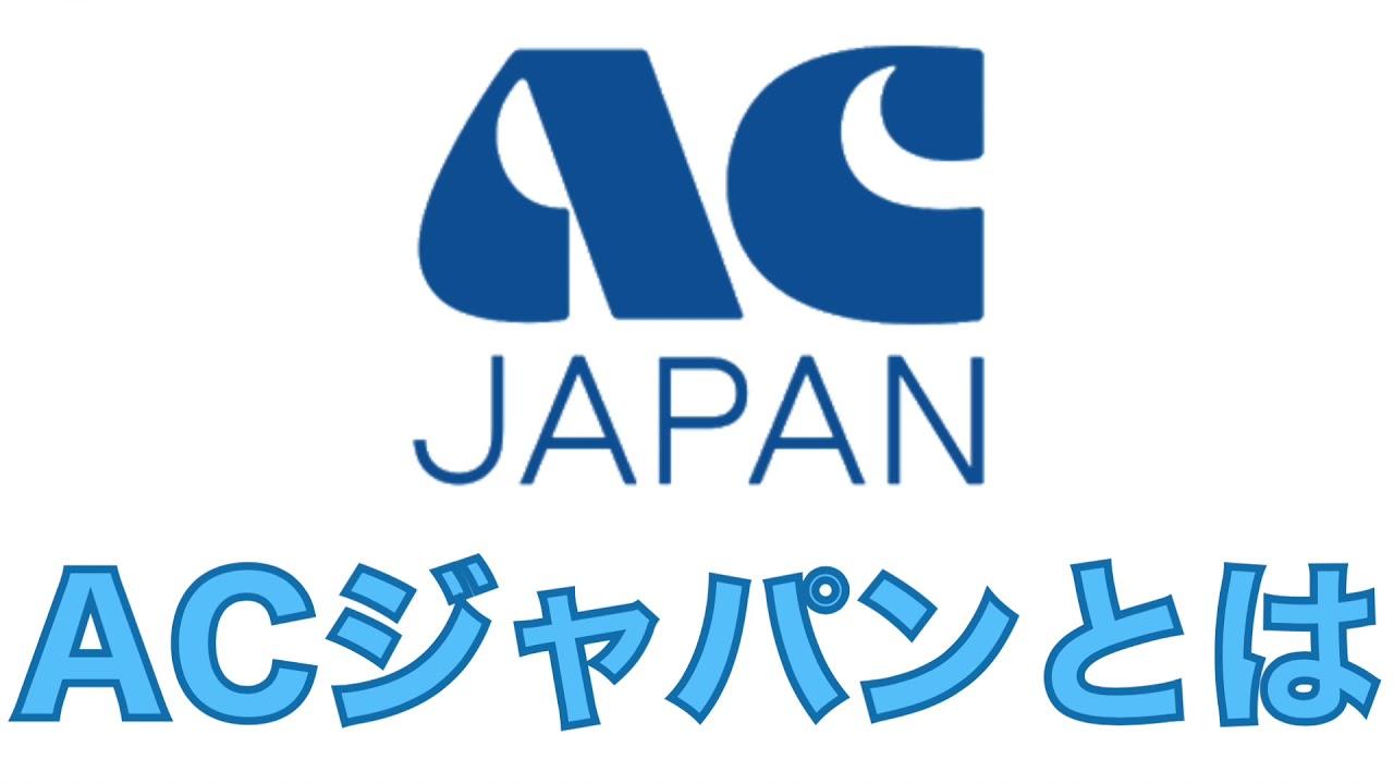 ACジャパンとは