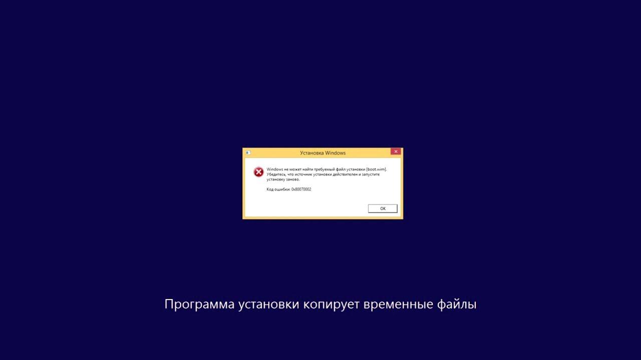 Файл установки boot wim скачать