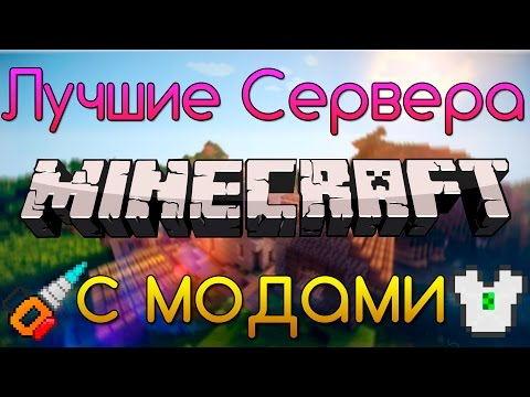 Лучшие сервера Minecraft с модами! WarAndWork.Net - YouTube