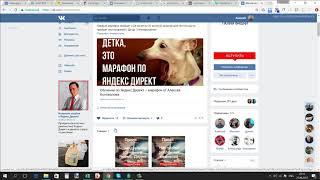 Слив! Платное обучение продажам через Яндекс Директ - 8 занятие