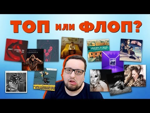 (ТОП или ФЛОП) Maroon 5, Sam Smith, Клава Кока, ZAYN, Элджей, Niall Horan и др.
