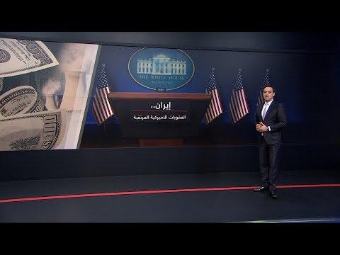 إيران.. العقوبات الأميركية المرتقبة  - نشر قبل 4 ساعة