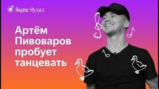 Артём Пивоваров пробует танцевать под треки Feduk & Элджей, Korn, Ольги Бузовой и других