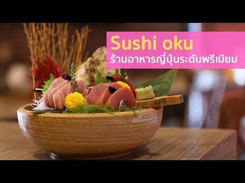 Sushi oku K-Village ร้านอาหารญี่ปุ่นระดับพรีเมี่ยม ย่านสุขุมวิท #รีวิวร้านอาหาร