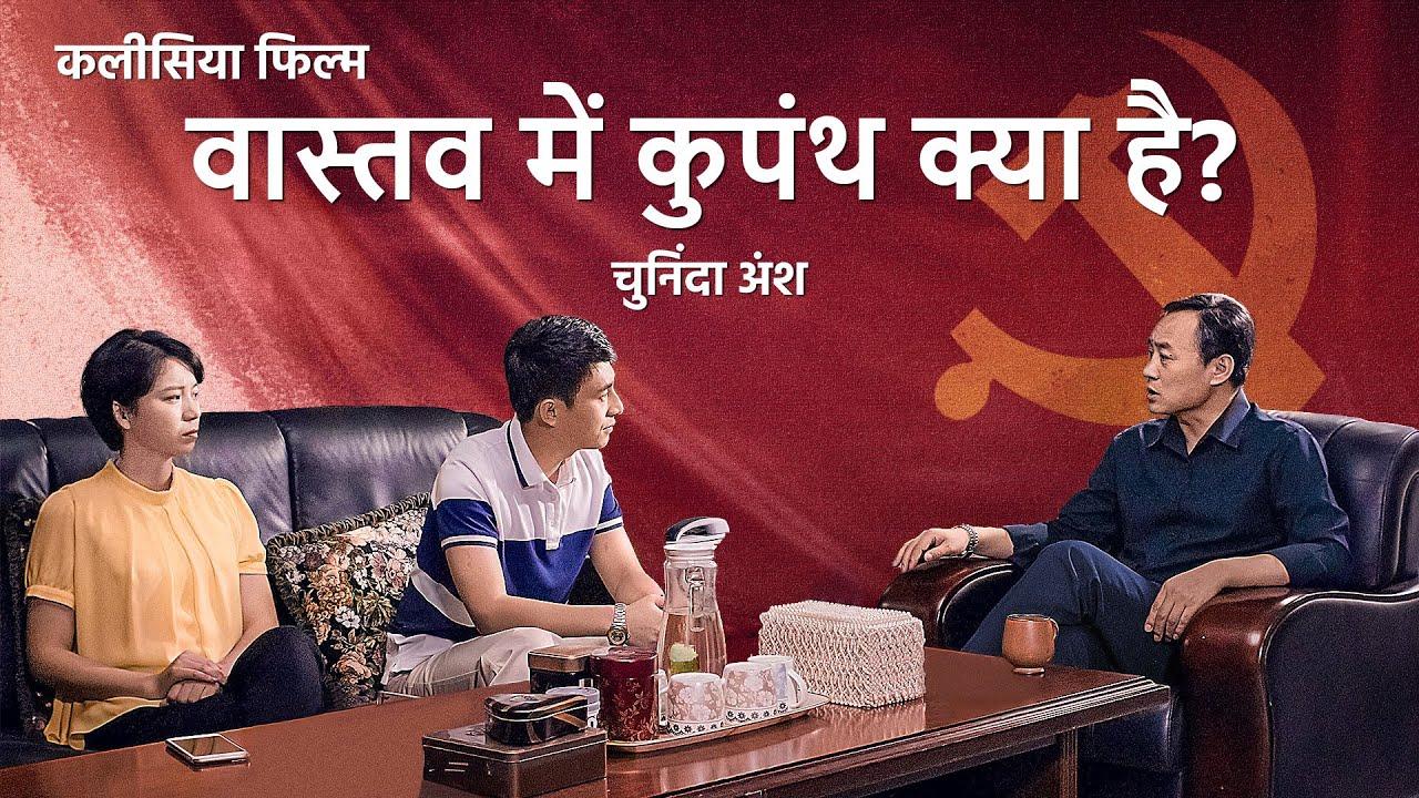 """Hindi Christian Movie """"परिवार में रक्तिम पुनर्शिक्षा"""" अंश 1 : वास्तव में कुपंथ क्या है?"""