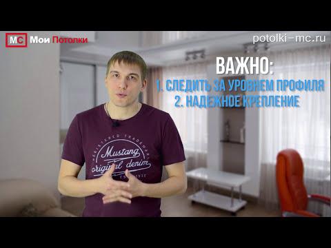 видео: Установка профиля  Натяжные потолки своими руками