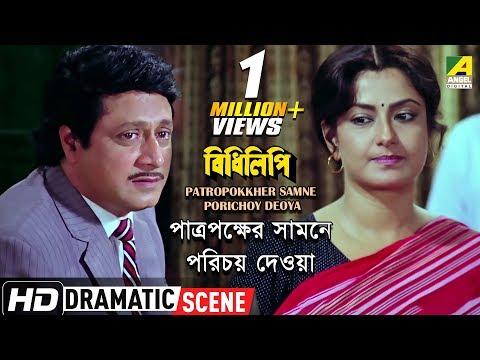 Patropokkher Samne Porichoy Deoya | Dramatic Scene | Ranjit Mallick | Moushumi Chatterjee