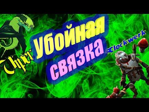 видео: dota 2: Убойная связка героев viper и clockwerk.Убойный хинт  2018 года