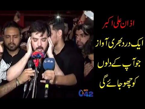 Azan e Ali Akbar at Mochi Gate Inside Kashmiri Masjid | 10 Muharram | 12 October 2016