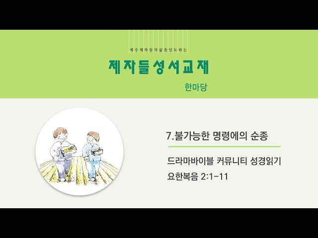 [제자들 성서교재] 한마당 - Chapter7
