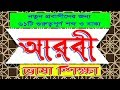 arabic to bangla tutorial 61 words and sentence by sayed nuruzzaman