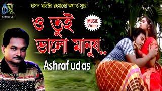 Video O Tui Valomanus । Ashraf Udas । Bangla New Folk Song download MP3, 3GP, MP4, WEBM, AVI, FLV Mei 2018