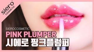 [시에로코스메틱] SIERO PINK PLUMPER