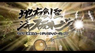 地方創聖ジャスティオージ主題歌「創聖せよー!ジャスティオージ」PV(ユニット・マグマ)
