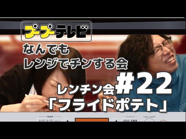 なんでもレンジでチンする会「フライドポテト」#22(プTV)