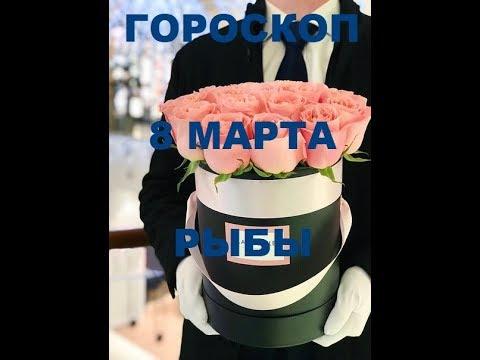 ГОРОСКОП НА 8 МАРТА 2020 РЫБЫ