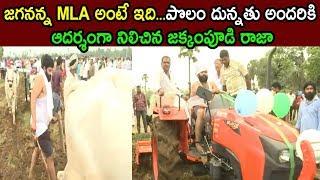 MLA Jakkampudi Raja Participated in Yeruvaka (Farming) Program In AP YSRCP | Cinema Politics