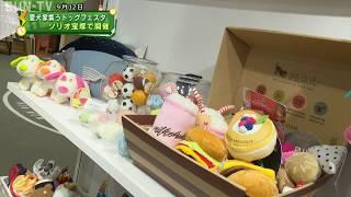 ソリオ宝塚「阪急ハロードッグ」