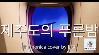 [숫자악보] 성시경 제주도의 푸른밤 [연주곡으로 배우는…
