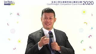 Publication Date: 2020-11-10 | Video Title: App Inventor 總決賽隊伍匯報 - 東華三院鄧肇堅