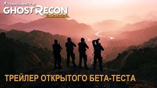Tom Clancy's Ghost Recon Wildlands - Трейлер Открытого бета-теста (с 23.02.17)