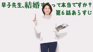 松下奈緒が、4月期スタートの木曜22時枠の連続ドラマ木曜劇場『早子先生...