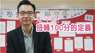 Publication Date: 2018-08-24 | Video Title: 【mameshare 獨家專題】朱子穎校長:扭轉100分的定