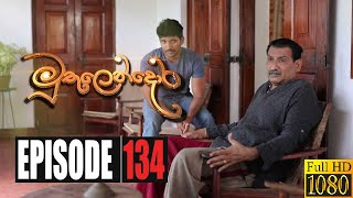 Muthulendora | Episode 134 29th October 2020 Thumbnail