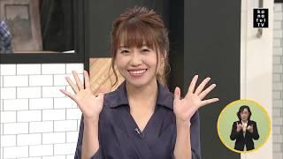 カナフルTV 9月16日放送 日々を楽しむME-BYO STYLE thumbnail