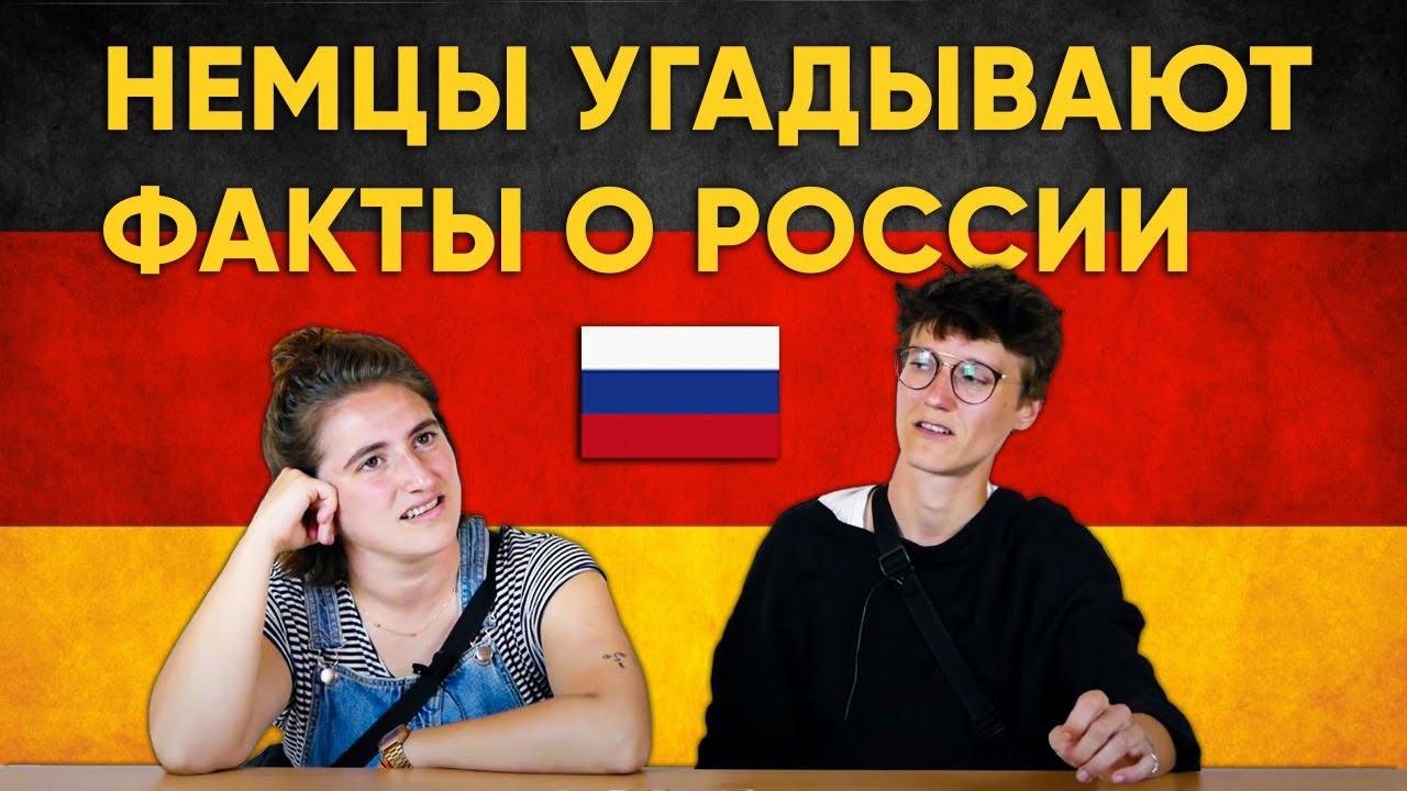 НЕМЦЫ УГАДЫВАЮТ ФАКТЫ О РОССИИ