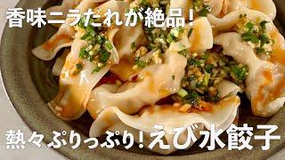 エビ水餃子|Koh Kentetsu Kitchen【料理研究家コウケンテツ公式チャンネル】さんのレシピ書き起こし