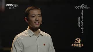 [颂歌献给党]情景剧《坚守》 表演:葛俞达 王勇 袁旭光 等| CCTV综艺