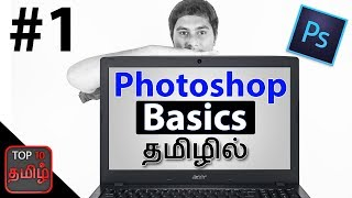 Best Photoshop Tutorial for Beginners in Tamil language