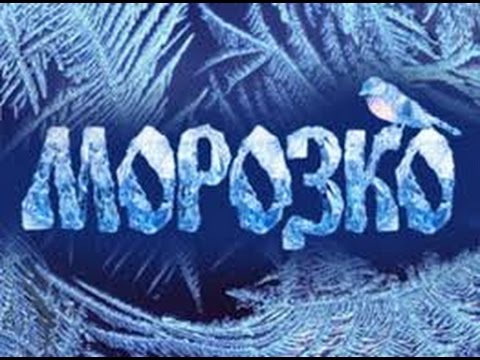 Машины Сказки Выпуск 5 Игры «ВОЛК И ЛИСА», «МОРОЗКО», «СНЕГУРОЧКА» Прохождение 2015 года