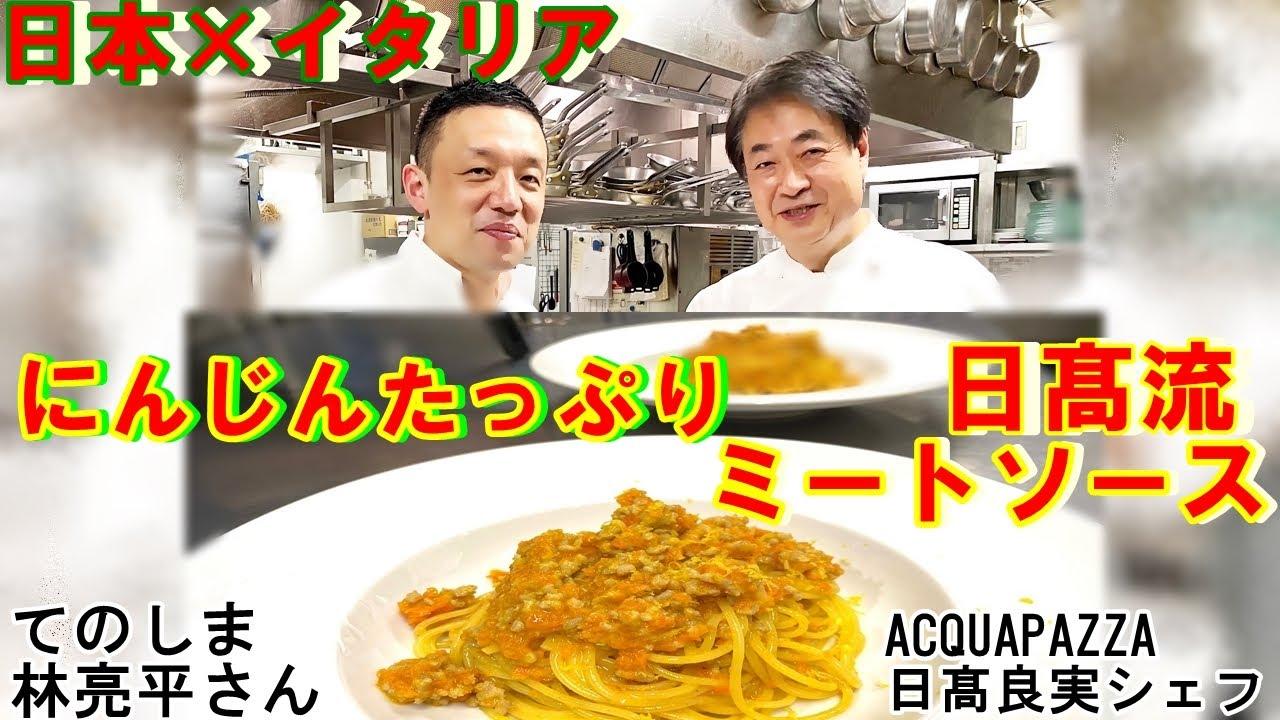 日本料理×イタリア料理【10分で出来る人参料理】